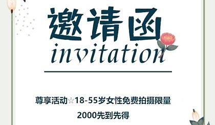 互动吧-北京最新爆款活动!价值1288元古装写真限量免费抢!!
