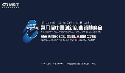 互动吧-第八届中国创新创业**峰会暨希鸥网2020年度创业人物颁奖典礼