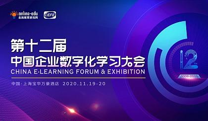 互动吧-2020第十二届中国企业数字化学习大会(CEFE)VIP参会票