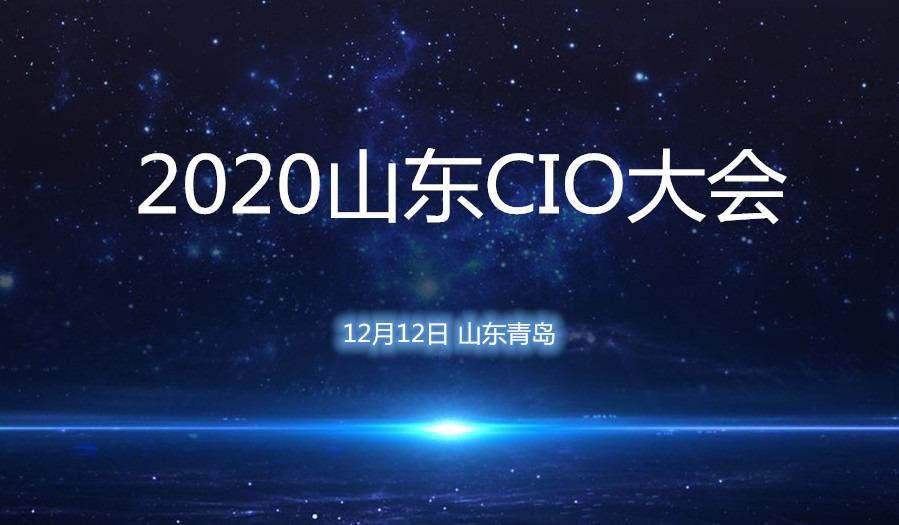 2020山东CIO大会