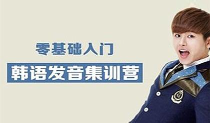 互动吧-青岛商务韩语培训哪里好一般如何收费