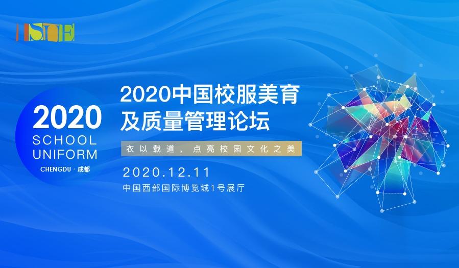 2020中国校服美育及质量管理论坛