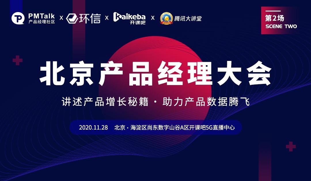 北京产品经理大会