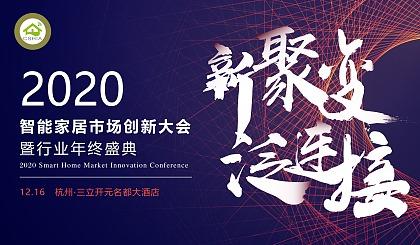 互动吧-2020智能家居市场创新大会暨智能家居行业年终盛典