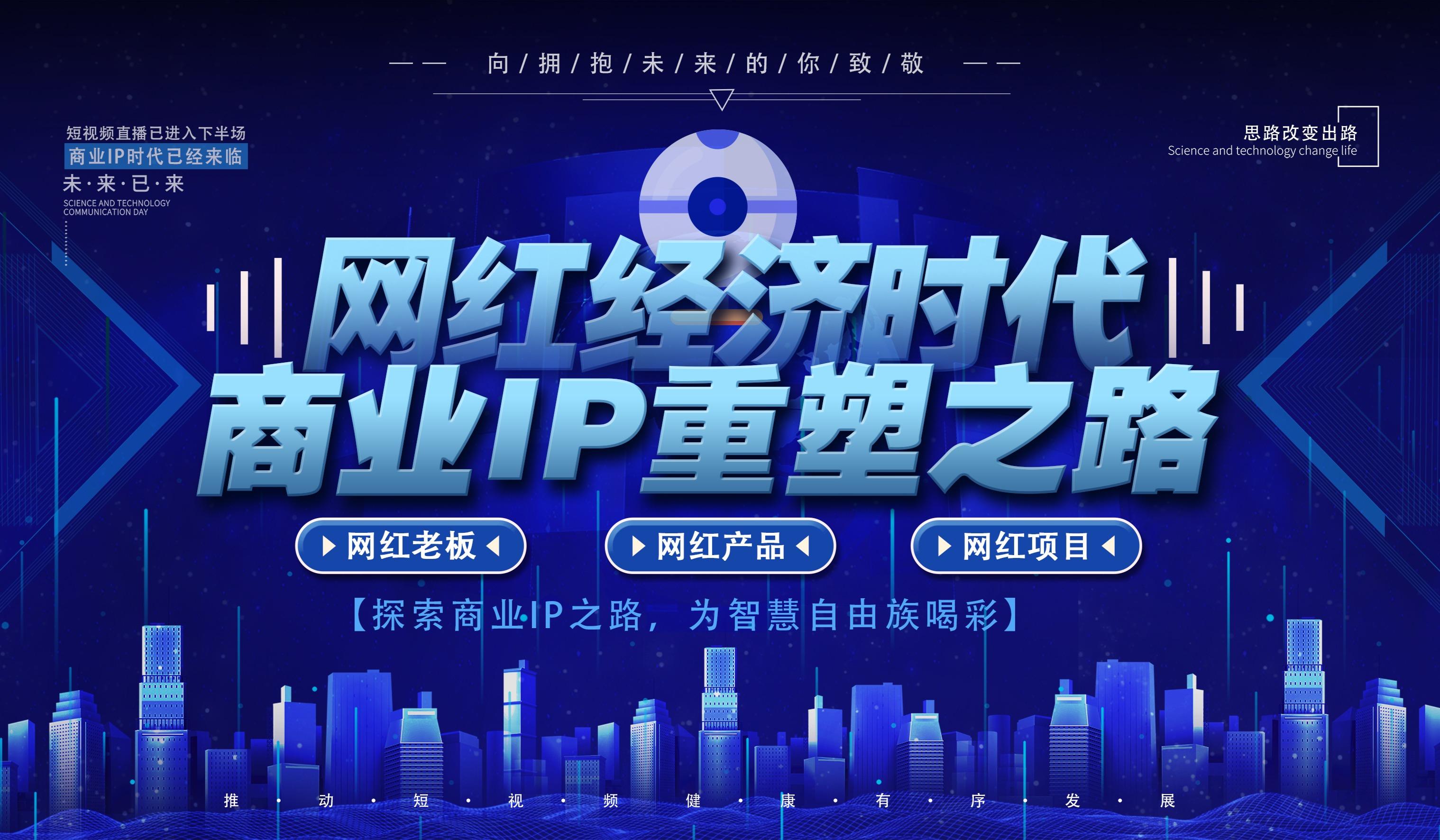 欢迎报名参加杭州【创业者企业家网红商业IP】沙龙,报名即可获得价值988元个人形象照拍摄
