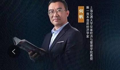互动吧-【面授 】2020高顿名家讲坛北京场【从新冠疫情推演中国经济的发展路径】