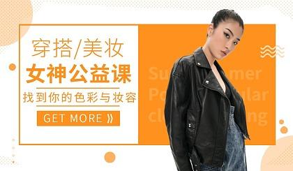 互动吧-美育中国行上海站【女性形象密码】:发型+妆容+色彩+穿衣搭配技巧