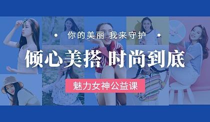 互动吧-发型+妆容+色彩+穿衣搭配技巧(上海站)魅力女神必修课公益课