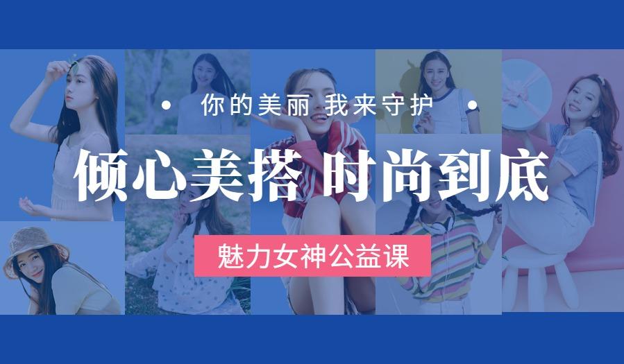 发型+妆容+色彩+穿衣搭配技巧(杭州站)魅力女神必修课公益课