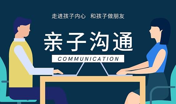 《亲子教育--浏阳公益站》如何化解孩子不自信、专注力差、网瘾、叛逆等;