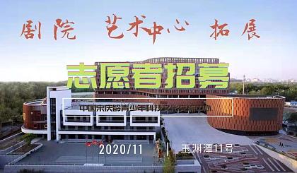 互动吧-【艺术中心.剧院.拓展】【11.23-11.29】一周通用志愿者招募