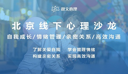 互动吧-情绪管理、亲密关系、高效沟通、自我成长北京线下沙龙