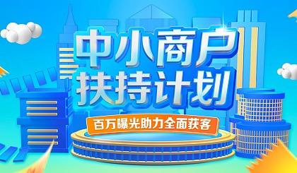 互动吧-58同城 【百万曝光】中小商户扶持计划