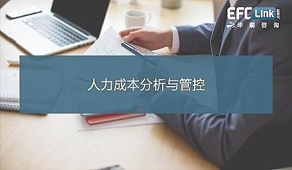 互动吧-人力成本分析与管控(北京 10月21日)