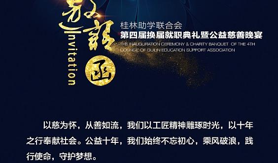 桂林助学联合会第四届换届就职典礼暨公益慈善晚宴(团队报名通道)