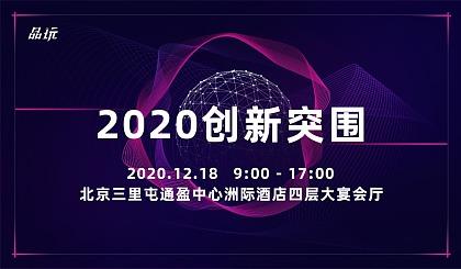 互动吧-2020科技创新者大会