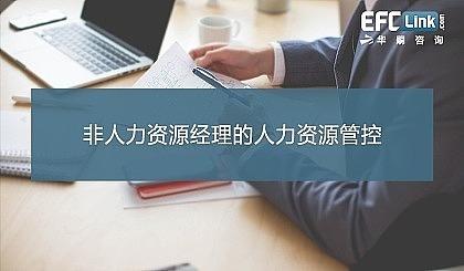 互动吧-非人力资源经理的人力资源管理(北京 9月16日-17日)