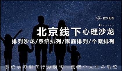 互动吧-排列沙龙、家庭排列、个案排列北京线下心理沙龙(公益免费,长期有效)