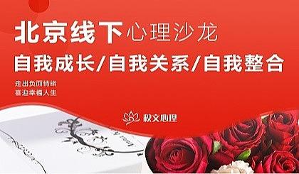 互动吧-自我成长、自我关系、自我整合北京线下沙龙(公益免费,长期有效)