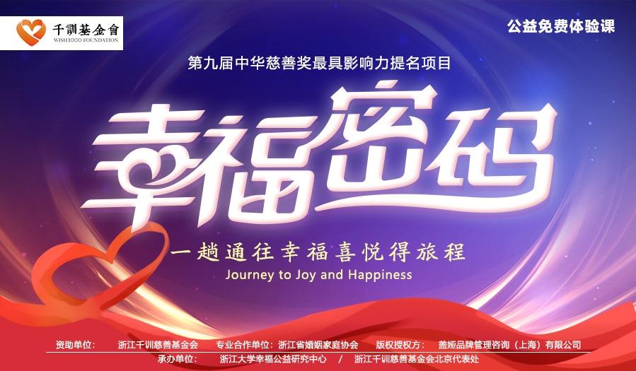 《幸福密码》公益体验课,带您感受幸福喜悦。