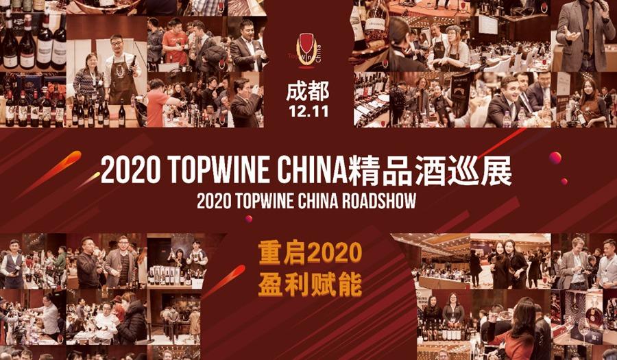 2020TopWine China精品酒巡展——成都站