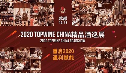 互动吧-2020TopWine China精品酒巡展——成都站