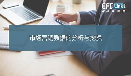 互动吧-市场营销数据的分析与挖掘(北京 9月17日)