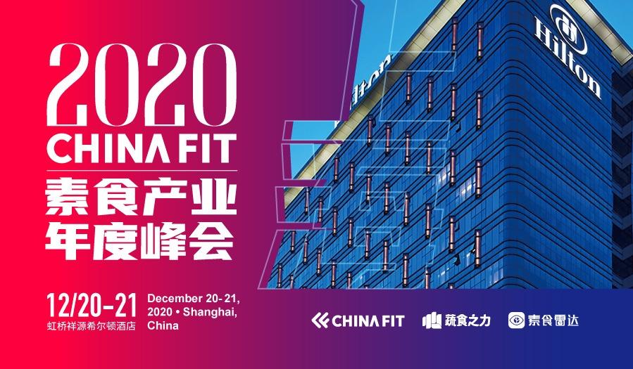 健康素食大会年度收官站丨2020CHINAFIT(上海)素食产业年度峰会