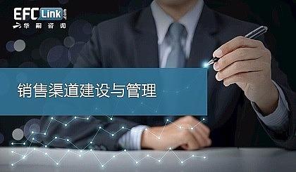 互动吧-销售渠道建设与管理(北京 10月21日-22日)