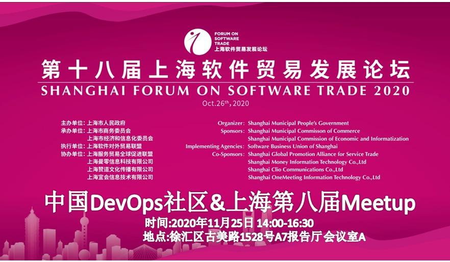 中国DevOps社区&第十八届上海软件贸易发展论坛DevOps专场-上海第八届Meetup