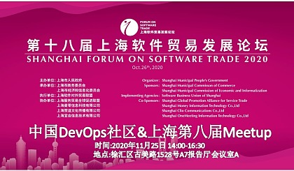 互动吧-中国DevOps社区&第十八届上海软件贸易发展论坛DevOps专场-上海第八届Meetup