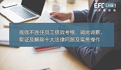 互动吧-低效不胜任员工绩效考核、调岗调薪、取证 及解除十大法律问题及实务操作(北京 7月16日)