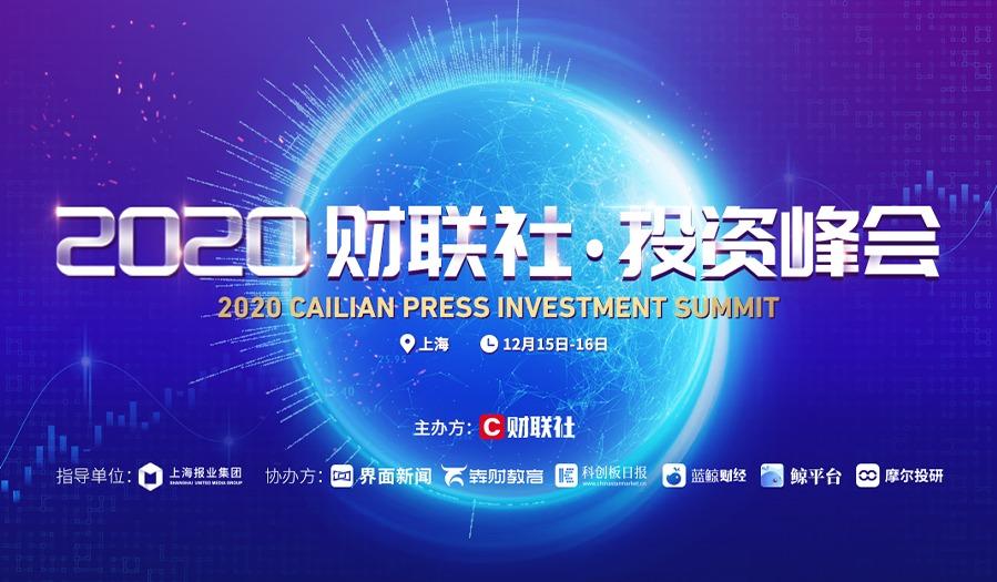 2020财联社●投资峰会(特别福利礼包赠送)