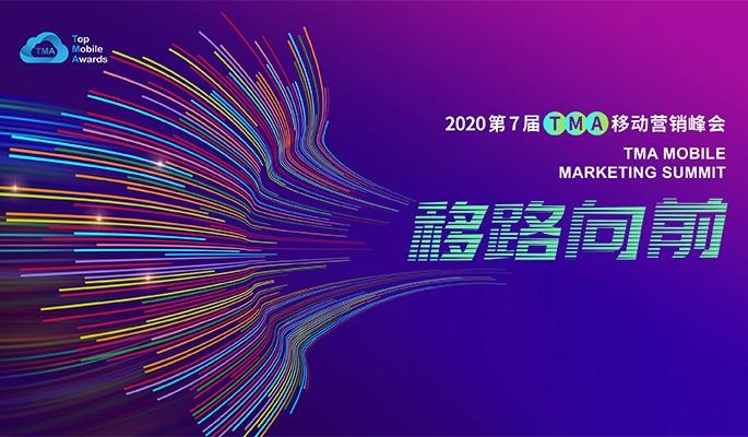 2020TMA移动营销盛典
