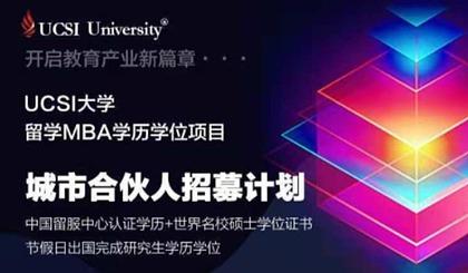 互动吧-英联邦UCSI大学留学MBA学历学位项目城市合伙人招募计划