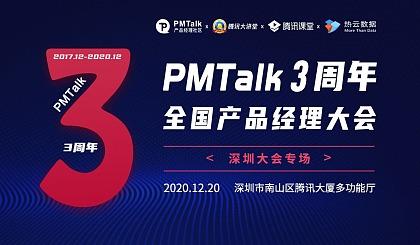 互动吧-PMTalk3周年全国产品经理大会-深圳站