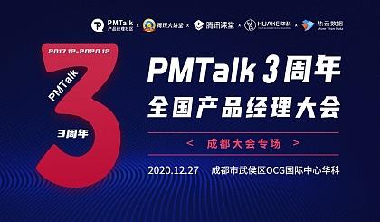 互动吧-PMTalk3周年全国产品经理大会-成都站