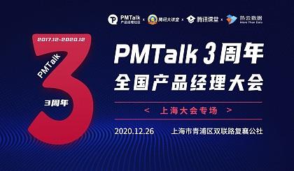 互动吧-PMTalk3周年全国产品经理大会-上海站