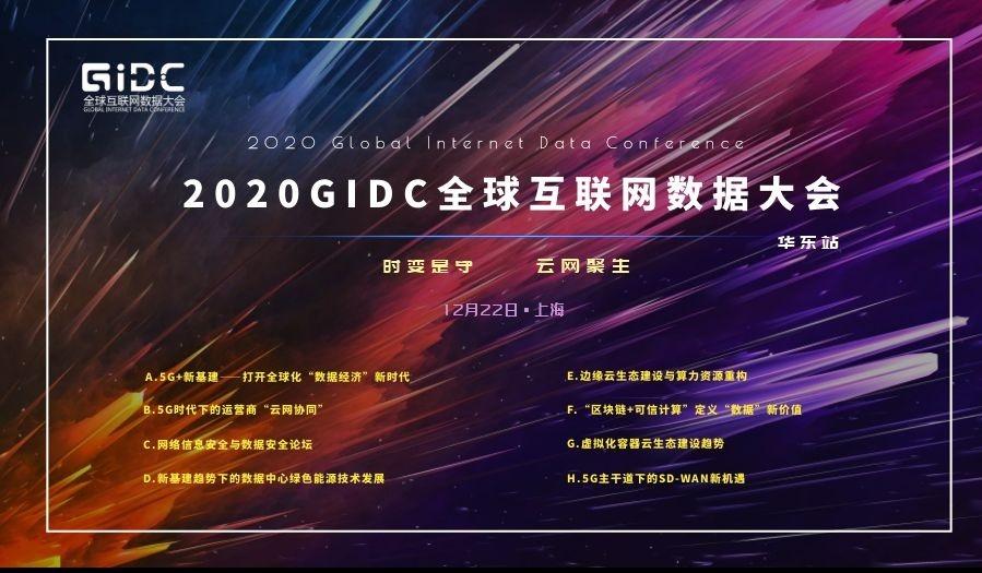【邀请函】华东站GIDC——进一步探索IDC生态、数据安全、边缘云、容器、SD-WAN、可信区块链等核心议题
