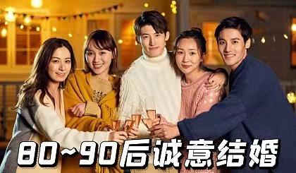 脱单加急!11.28号 广州【一年诚意结婚】高素质单身联谊活动, 以结婚为目的相亲会~~