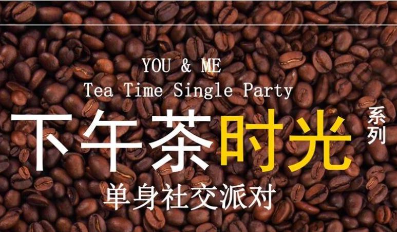 【企业精英相亲专场】11月29号优质单身男女交友派对,有趣的灵魂终将在这相遇