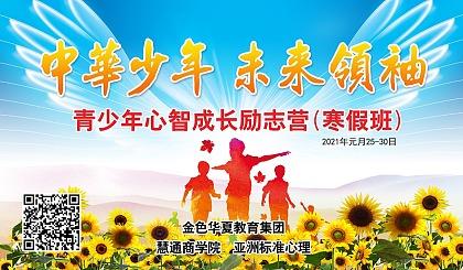 互动吧-《中华少年》青少年心智成长寒假励志营(2.2-7)