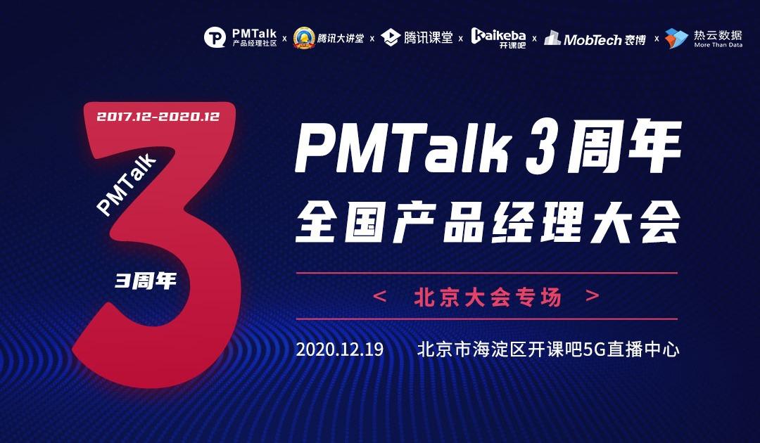 PMTalk3周年全国产品经理大会-北京站