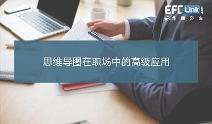 互动吧-思维导图在职场中的高级应用(北京 2021年6月18日)