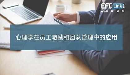 互动吧-心理学在员工激励和团队管理中的应用(北京 2021年10月21日-22日)