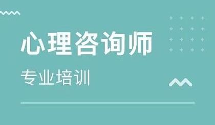 互动吧-免费试听【杭州心理咨询师体验课程】进阶之路快人一步
