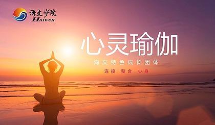 互动吧-海文学院【心灵瑜伽】系列课程——多主题、多维探索!