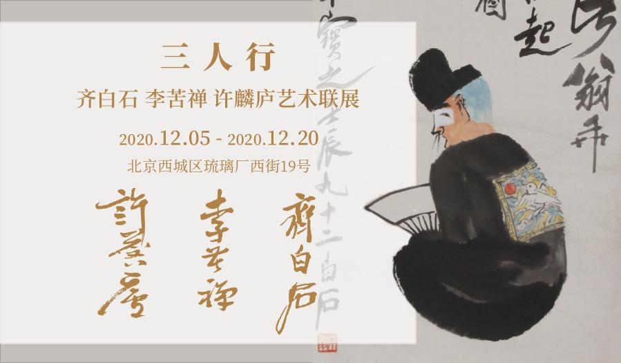 """齐白石 李苦禅 许麟庐-""""师徒三人行""""艺术联展【画展】绝世真迹亮相"""