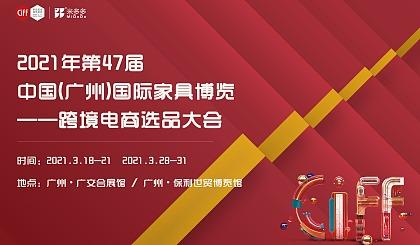互动吧-2021年第47届中国(广州)国际家具博览会 —— 跨境电商选品大会