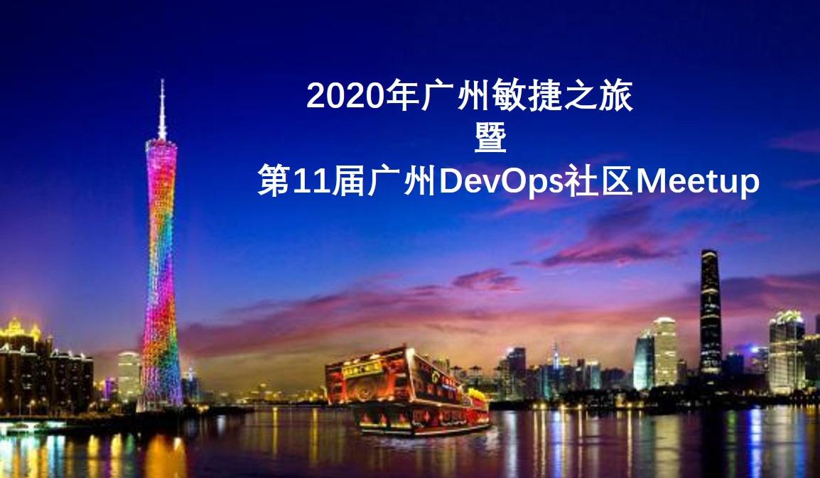 2020年广州敏捷之旅暨第11届广州DevOps社区Meetup